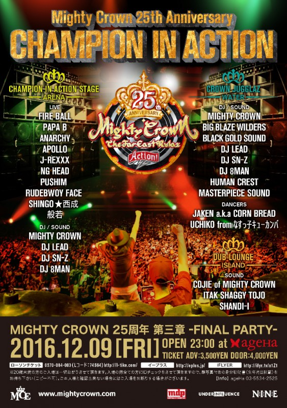 mc25th_flyer