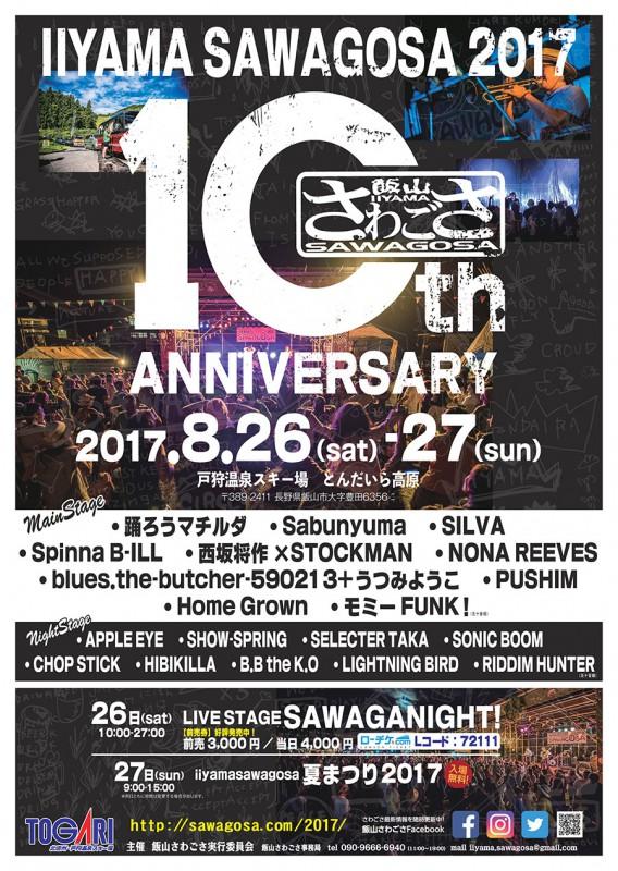 20170601_sawagosa2017poster